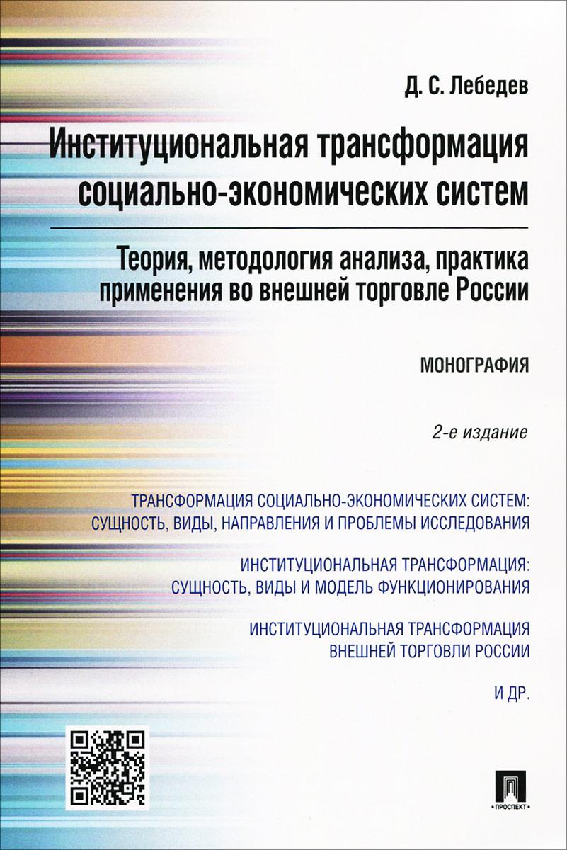 Институциональная трансформация социально-экономических систем. Теория, методология анализа, практика применения во внешней торговле России ( 978-5-392-19916-7 )