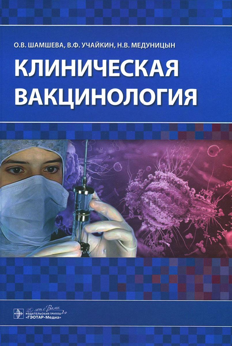 Клиническая вакцинология