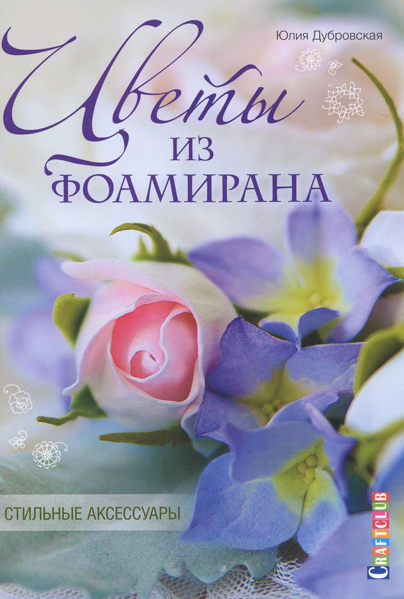 Книга поделок из фоамирана