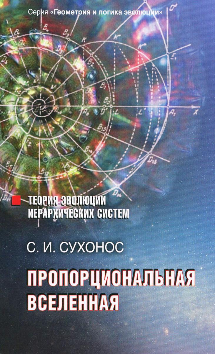Звезды и звездные скопления роль звезд в эволюции вселенной