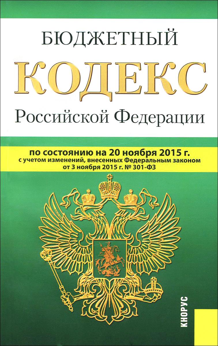 Бюджетный кодекс Российской Федерации ( 978-5-406-05155-9 )