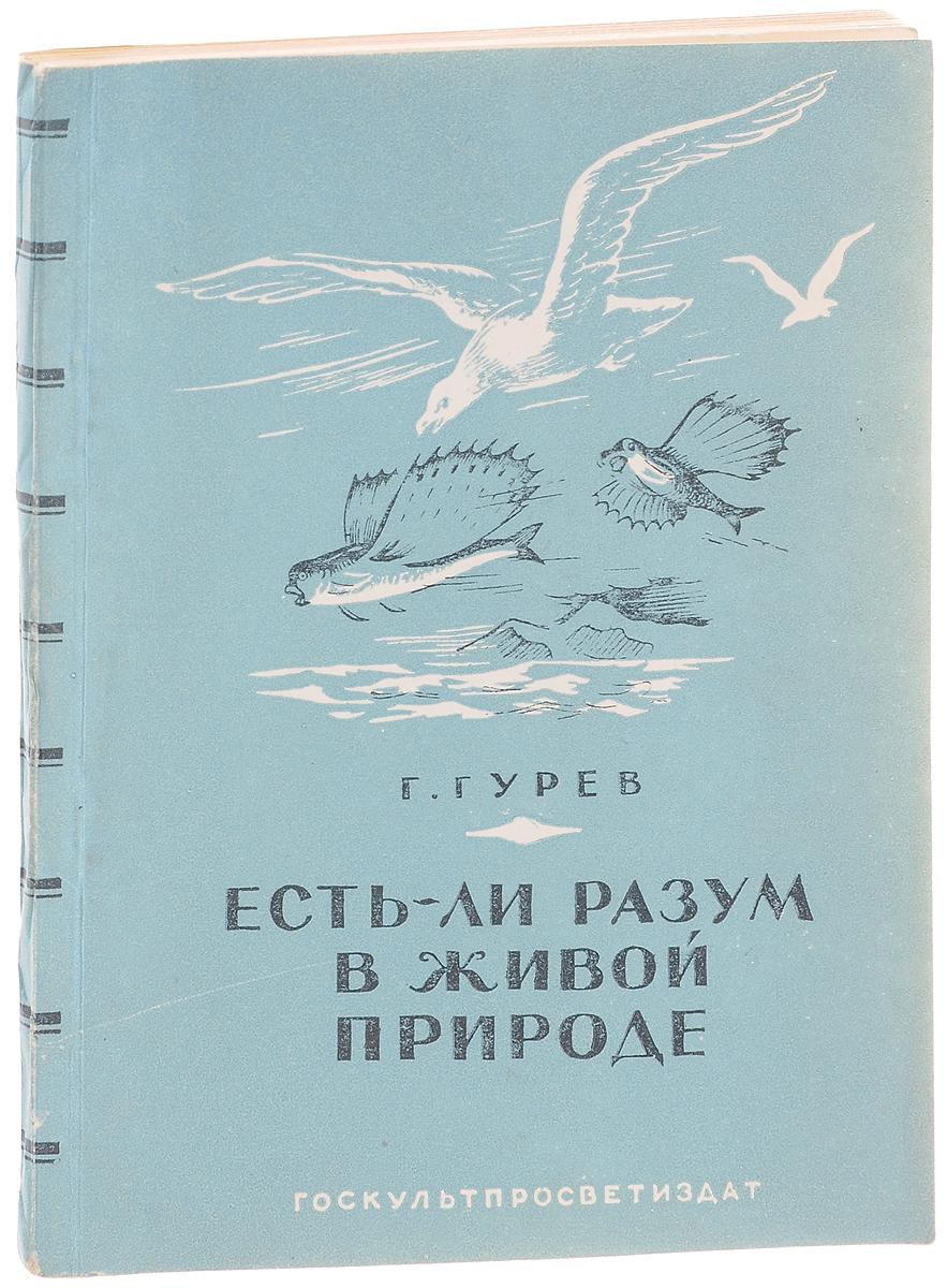 Есть ли разум в живой природе791504Вашему вниманию предлагается книга Г.А.Гурева Есть ли разум в живой природе.