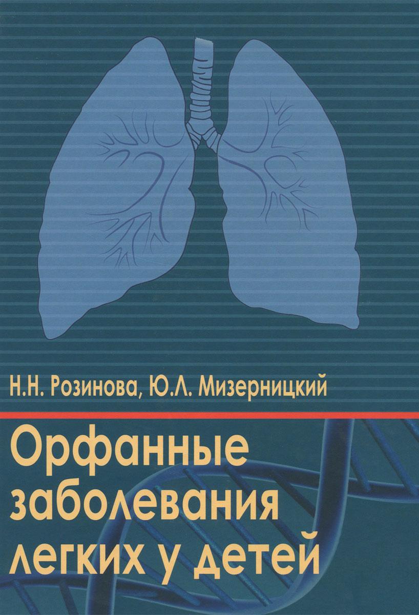 Орфанные заболевания легких у детей