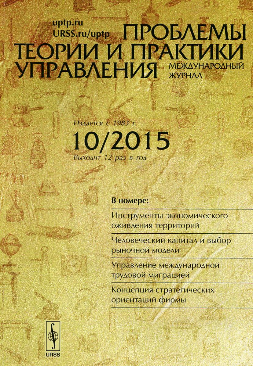 Проблемы теории и практики управления, №10, 2015