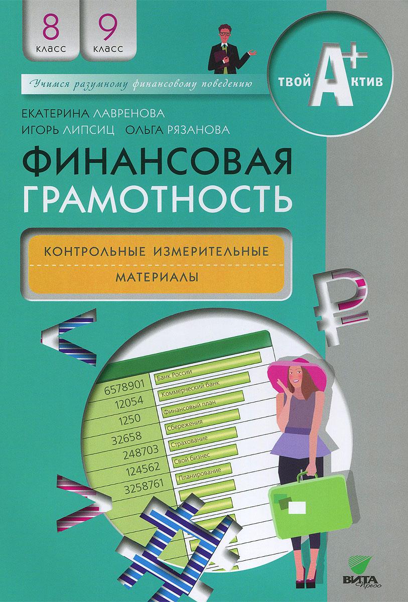 Финансовая грамотность. 8-9 классы. Контрольные измерительные материалы ( 978-5-7755-3297-0 )