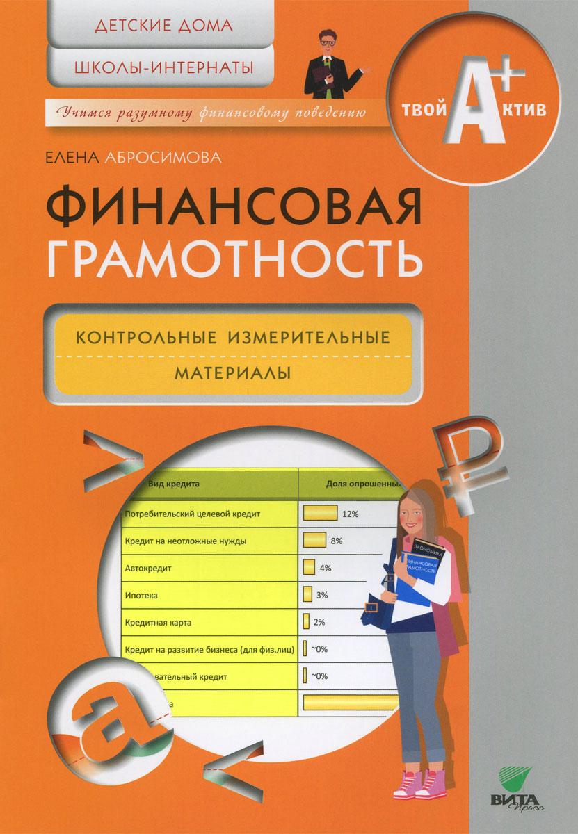 Финансовая грамотность. Контрольные измерительные материалы. Детские дома, школы-интернаты ( 978-5-7755-3313-7 )