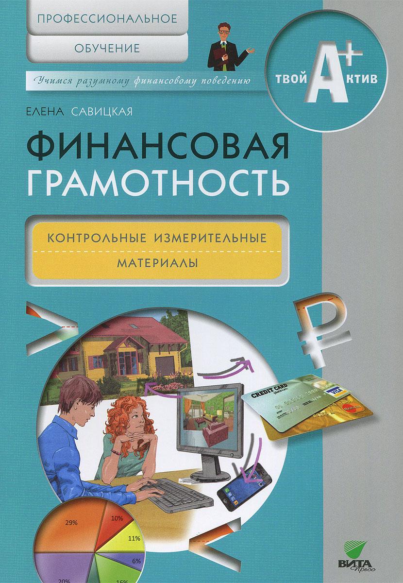Финансовая грамотность. Контрольные измерительные материалы. Профессиональное обучение ( 978-5-7755-3306-9 )