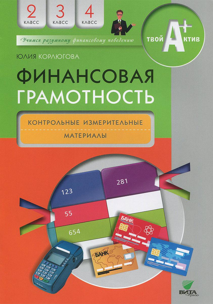Финансовая грамотность. 2-4 классы. Контрольные измерительные материалы ( 978-5-7755-3291-8 )