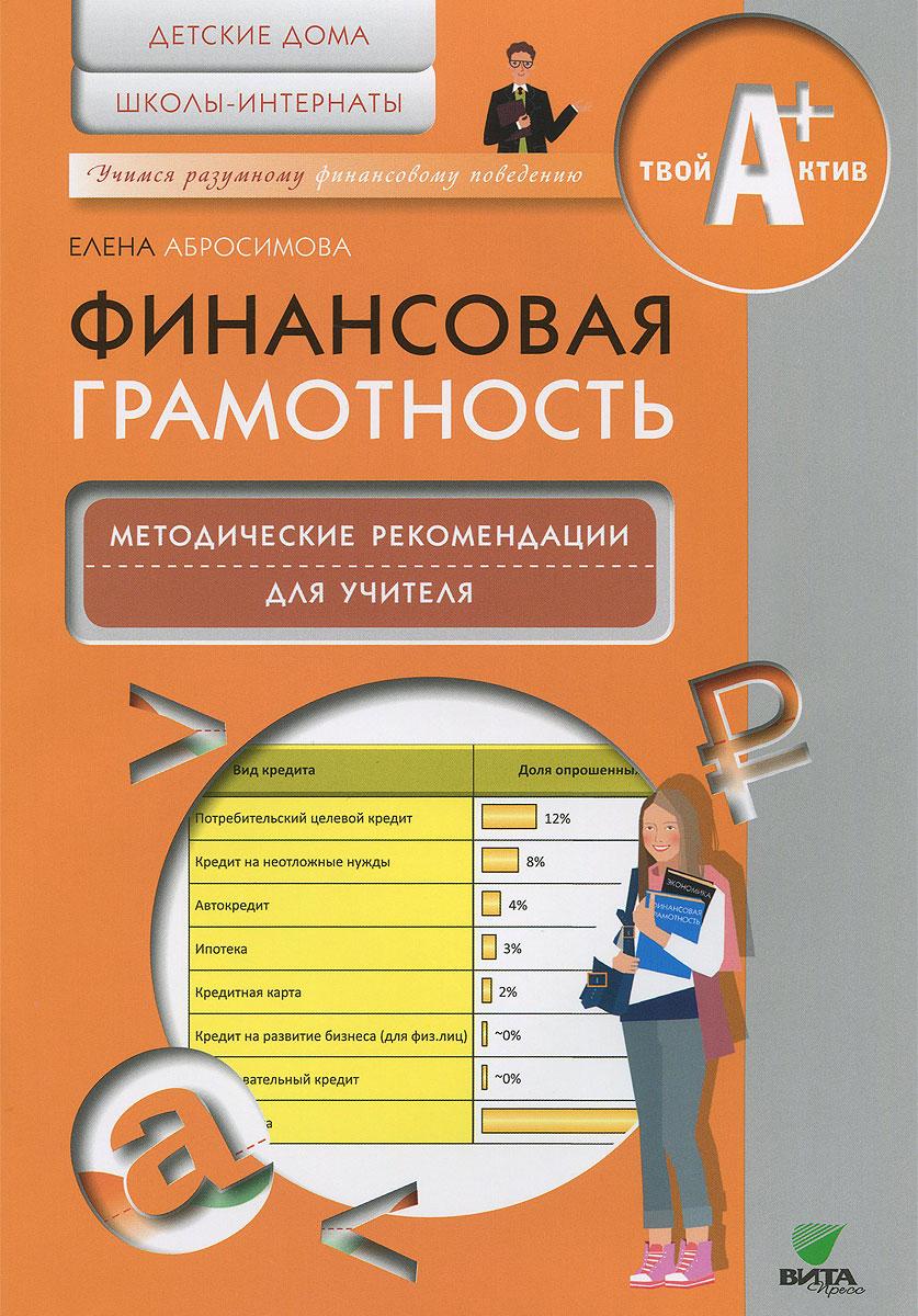 Финансовая грамотность. Методические рекомендации для учителя. Детские дома, школы-интернаты ( 978-5-7755-3311-3 )