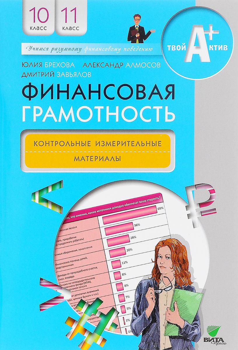 Финансовая грамотность. 10-11 классы. Контрольные измерительные материалы ( 978-5-7755-3300-7 )
