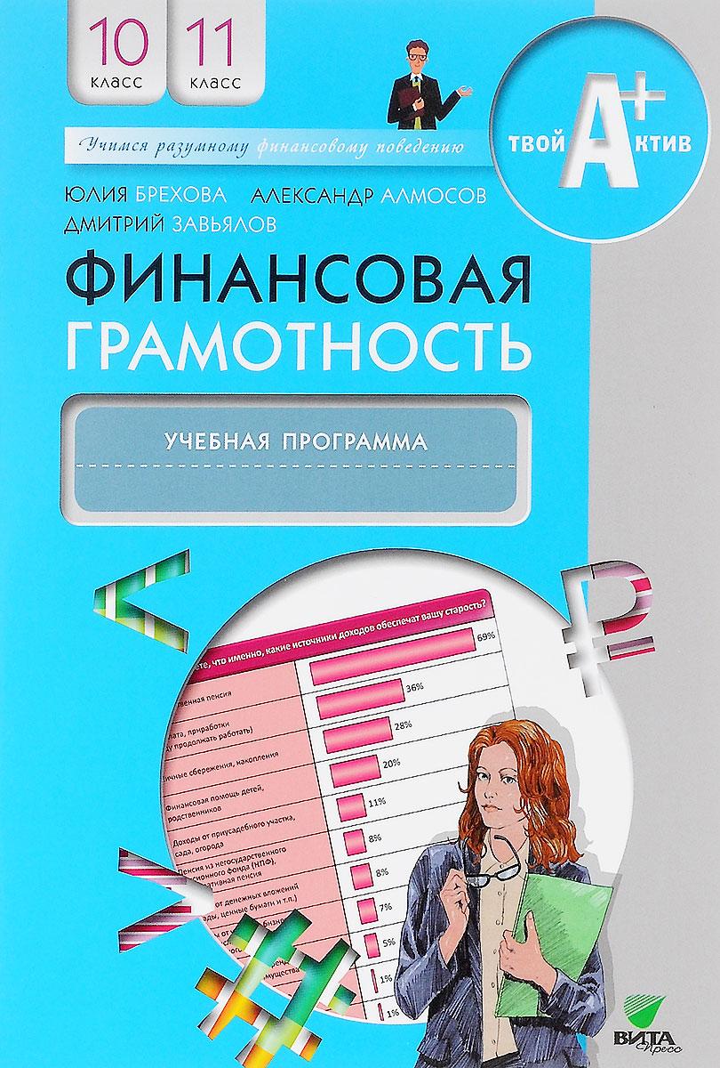 Финансовая грамотность. 10-11 классы. Учебная программа ( 978-5-7755-3298-7 )