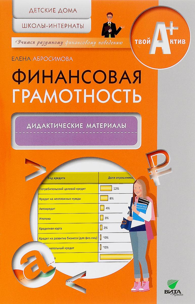 Финансовая грамотность. Дидактические материалы. Детские дома, школы-интернаты ( 978-5-7755-3312-0 )