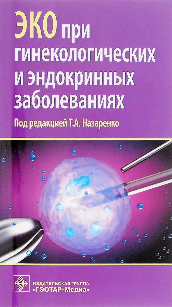 ЭКО при гинекологических и эндокринных заболеваниях