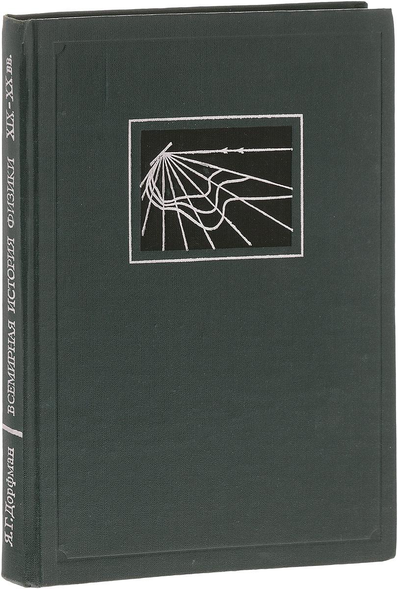 Всемирная история физики (с начала XIX середины XX вв.)