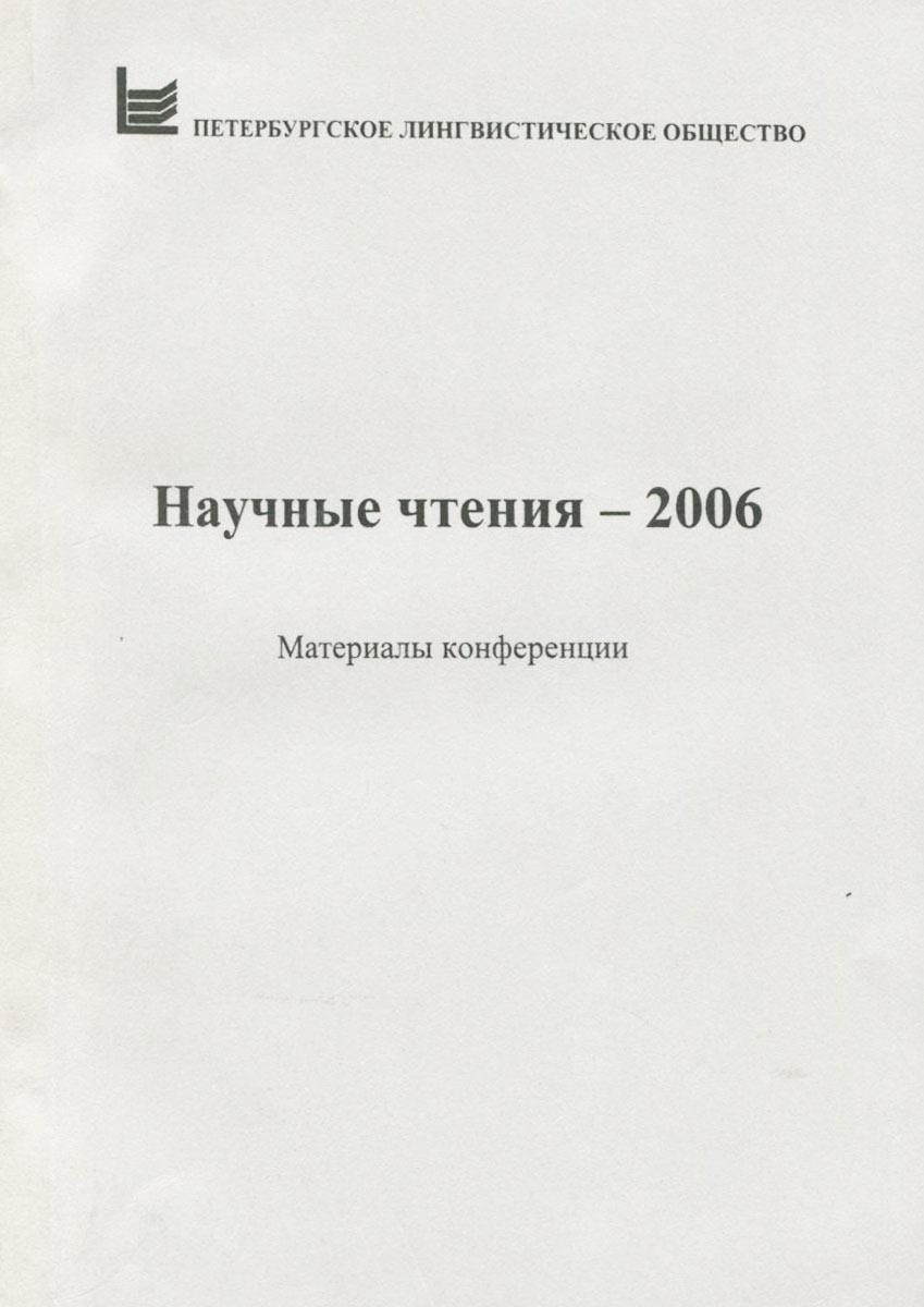 Научные чтения - 2006. Материалы конференции. 13-14 ноября 2006