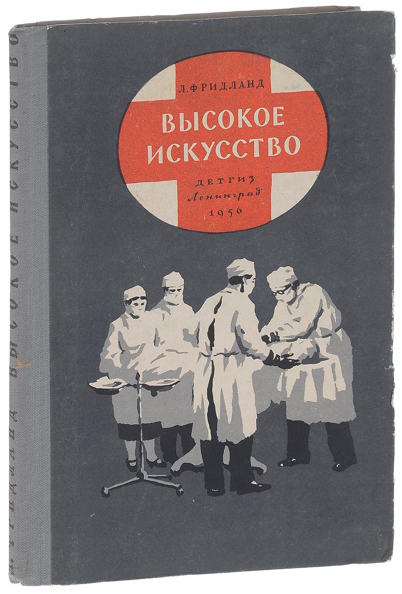 Высокое искусство791504Вашему вниманию предлагается книга рассказов об успехах в хирургии Высокое искусство.