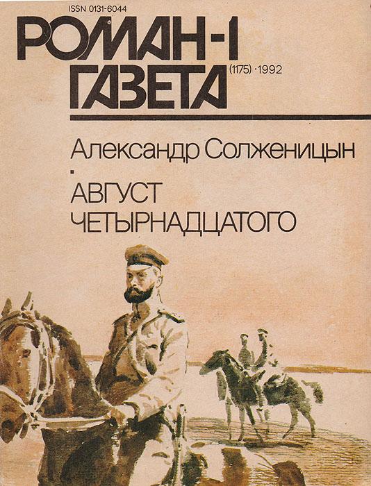 Роман-газета №1, 1992
