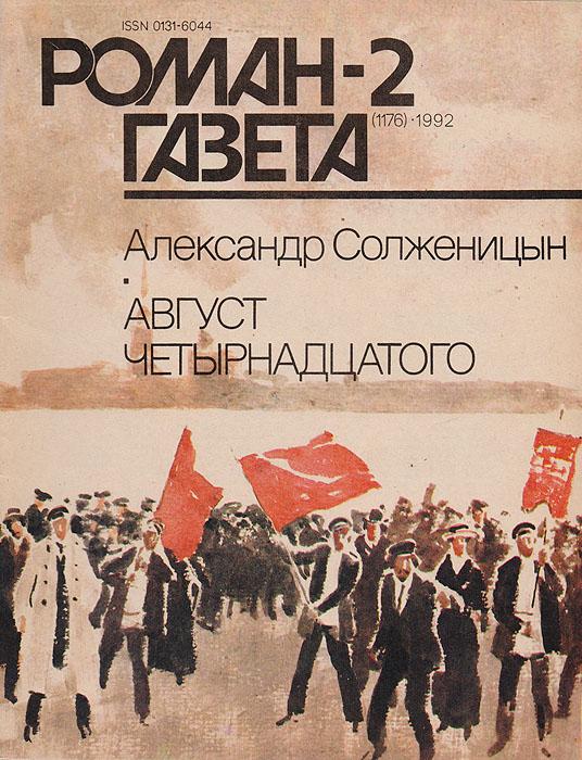Роман-газета №2, 1992