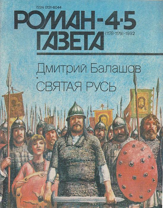 Роман-газета №4 - 5, 1992
