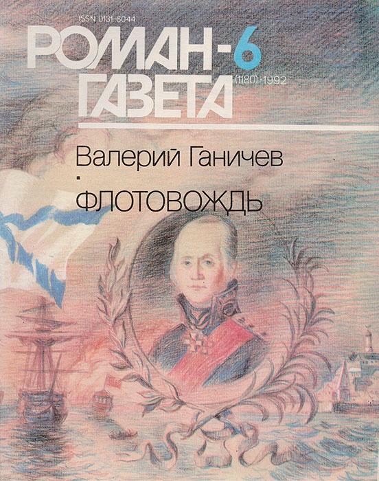 Роман-газета №6, 1992