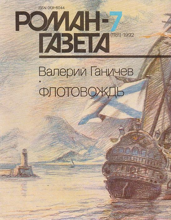Роман-газета №7, 1992