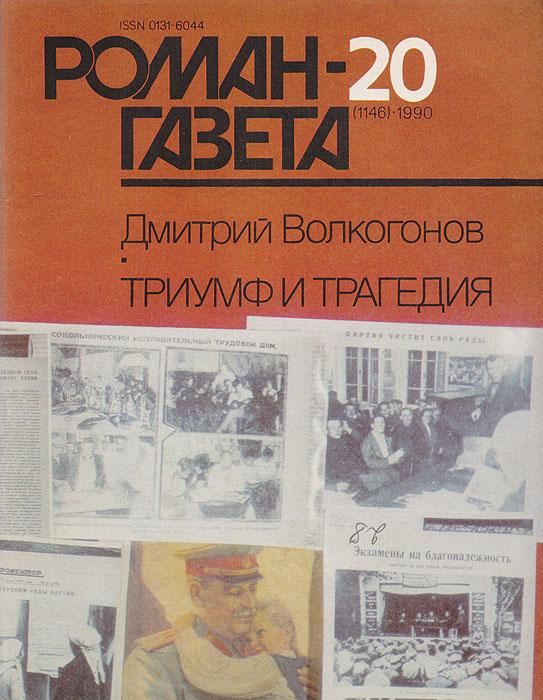 Роман-газета №20, 1990