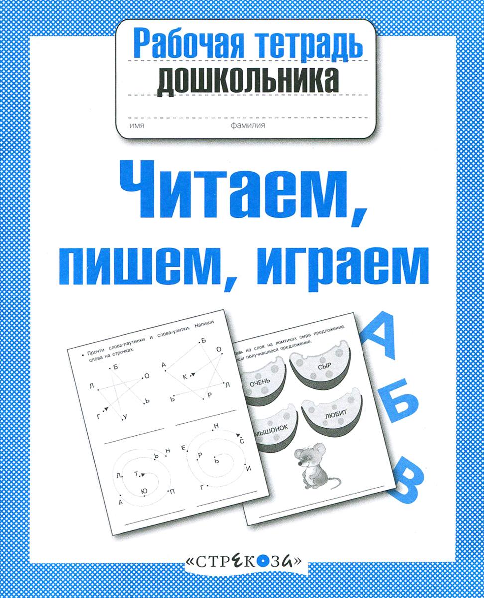 Читаем, пишем, играем ( 978-5-9951-1875-6 )