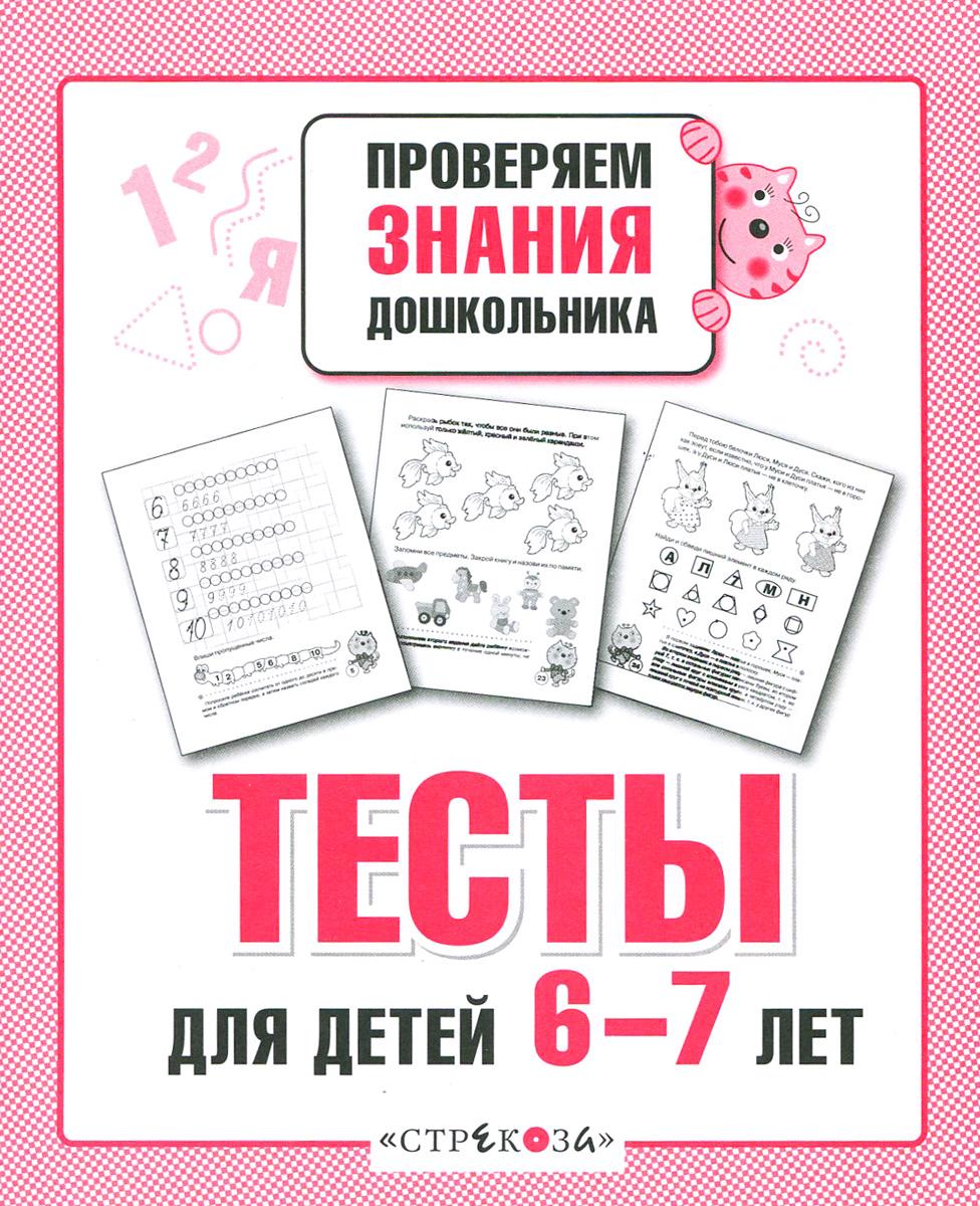 Тесты для детей 6-7 лет. Выпуск 2 ( 978-5-9951-1916-6 )