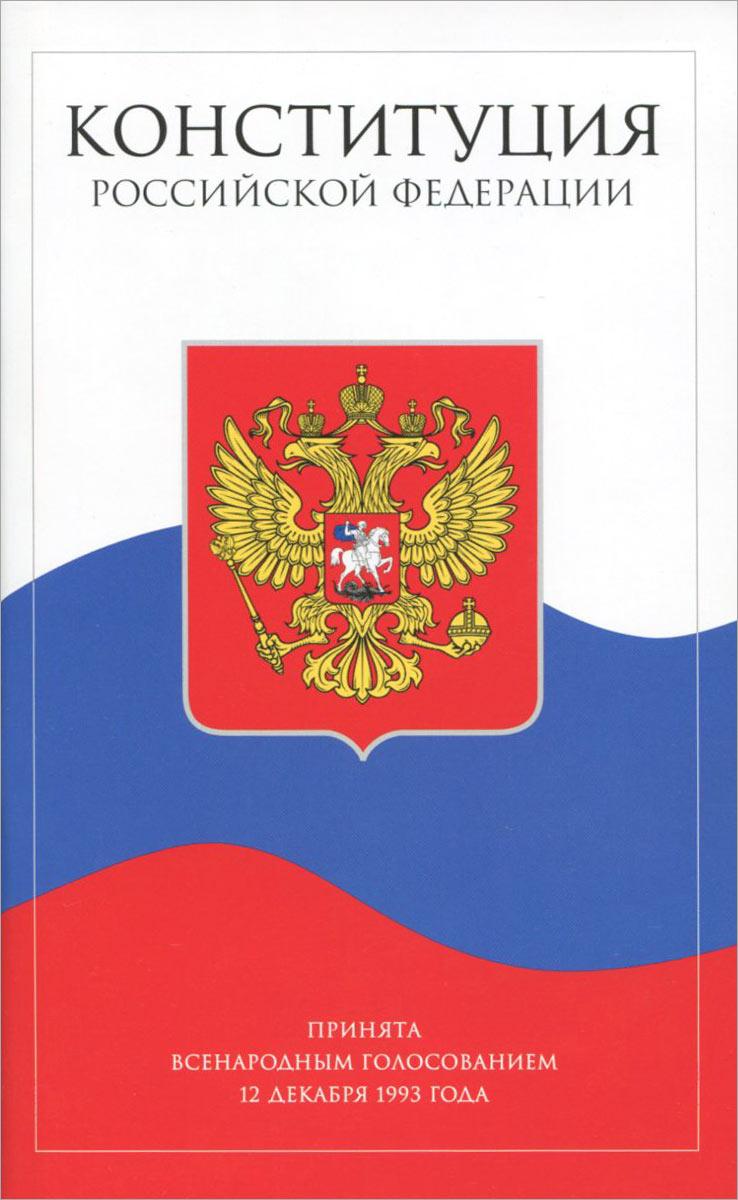 Конституция Российской Федерации ( 978-5-8112-6156-7 )