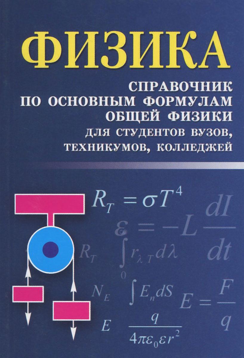 Физика. Справочник по основным формулам общей физики ( 978-5-222-25921-4 )