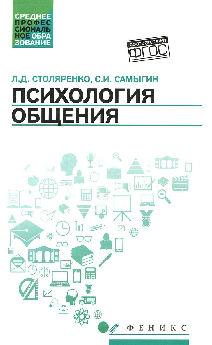 Психология общения. Учебник ( 978-5-222-26800-1 )