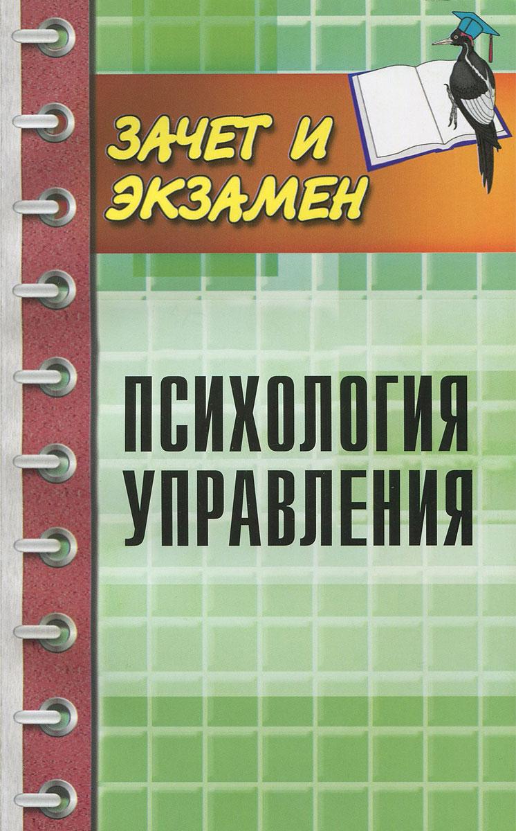 Психология управления ( 978-5-222-26363-1 )