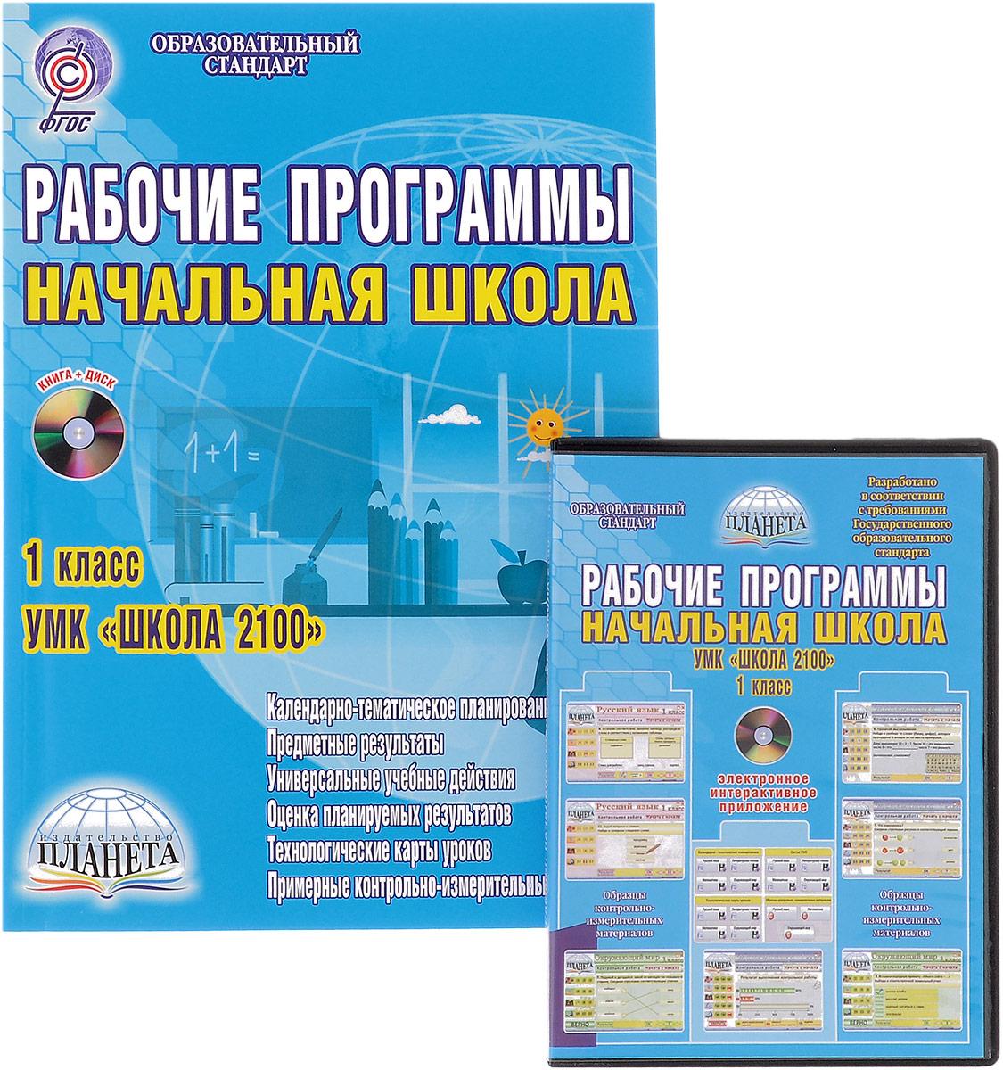 """Начальная школа. 1 класс. Рабочие программы к УМК """"Школа 2100"""" (+ CD-ROM)"""