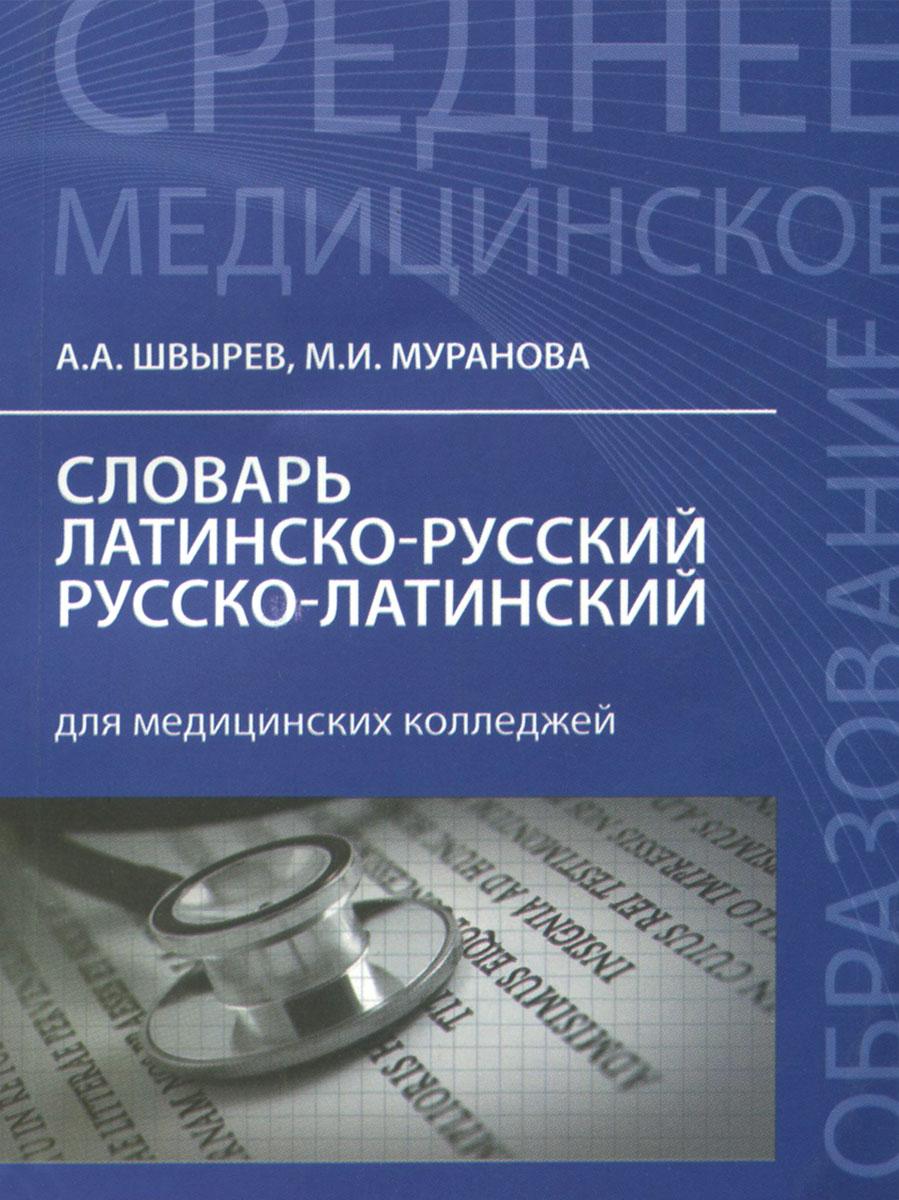 Словарь латинско-русский, русско-латинский для медицинских колледжей ( 978-5-222-26795-0 )