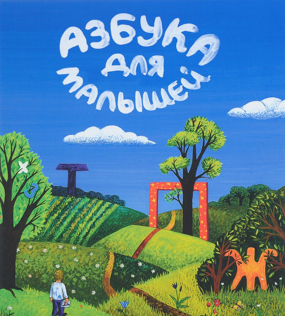 Азбука для малышей12296407В книге собраны веселые детские стихи, расположенные по алфавиту, красочно и с выдумкой проиллюстрированные. Азбука позволяет детям дошкольного возраста в легкой, игровой форме познакомиться с буквами русского алфавита, быстро их запомнить и заучить стихи. Тематически подходит читателям от 0 до 99 лет. Предназначена для семейного чтения.