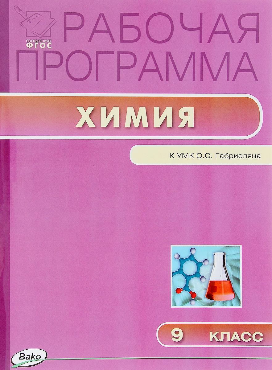 Химия. 9 класс. Рабочая программа. К УМК О. С. Габриеляна ( 978-5-408-02587-9 )