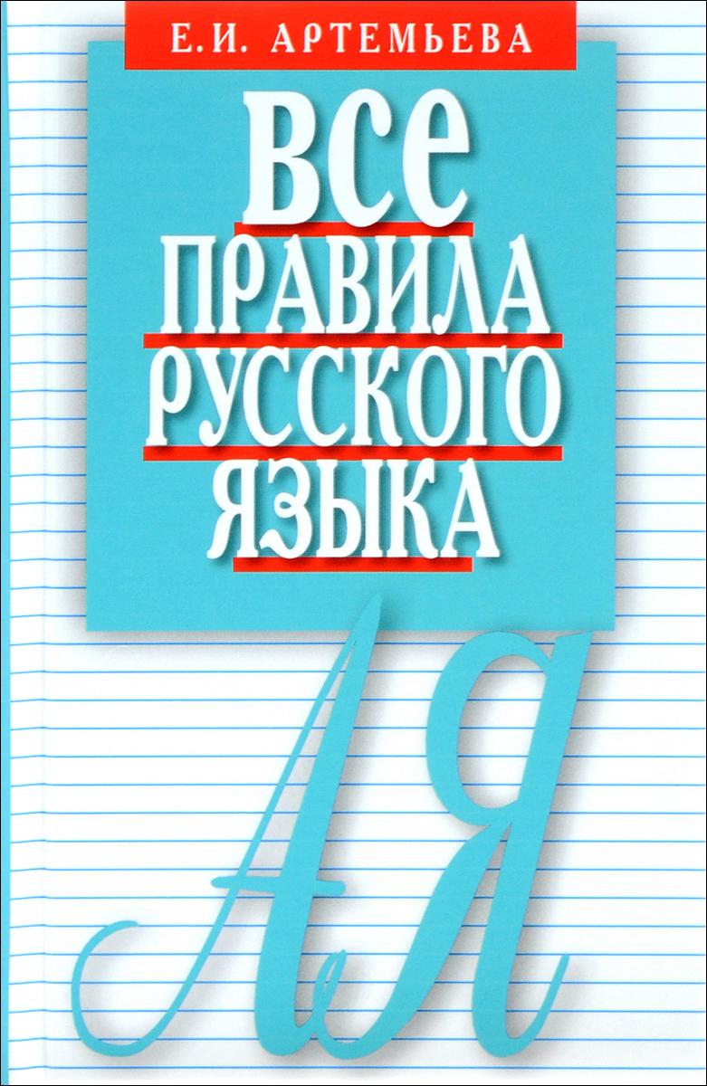 Все правила русского языка. Карманный справочник ( 978-5-8475-0903-9 )