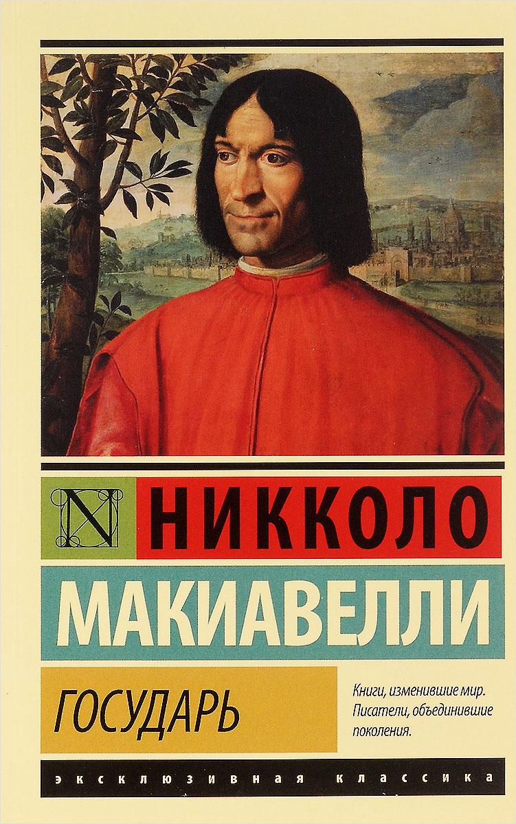 Государь. О военном искусстве ( 978-5-17-094113-1 )