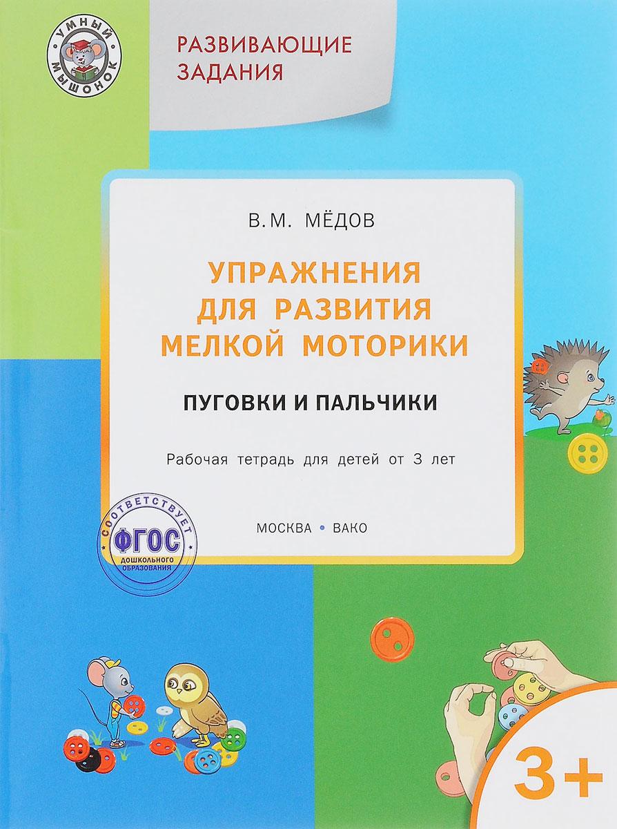 Упражнения для развития мелкой моторики. Пуговки и пальчики. Рабочая тетрадь для детей от 3 лет ( 978-5-408-02523-7 )
