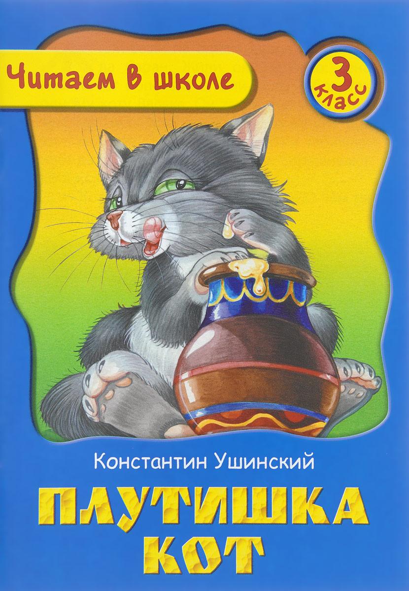 Плутишка кот ( 978-985-17-1008-5 )