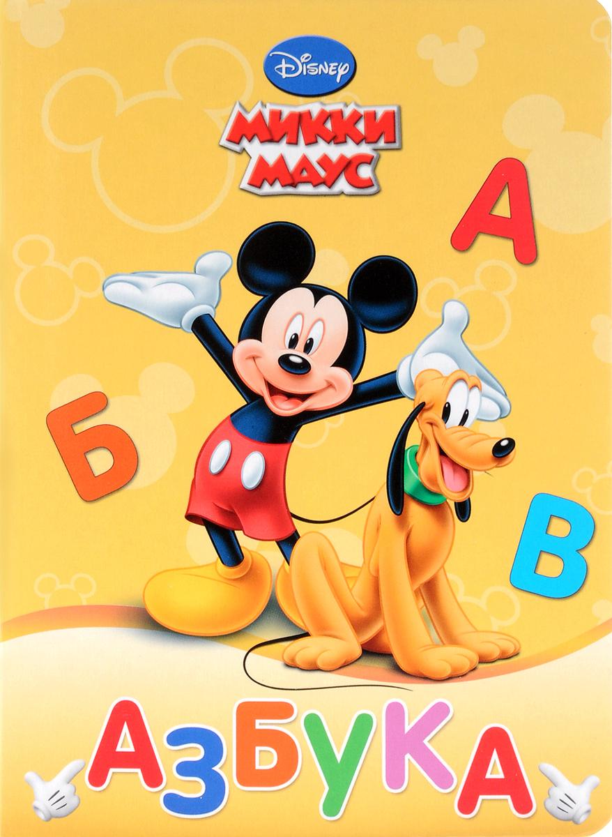 Азбука. Микки Маус ( 978-5-378-25536-8 )
