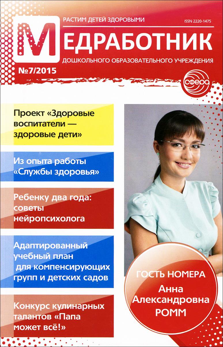 Медработник дошкольного образовательного учреждения, №7, 2015