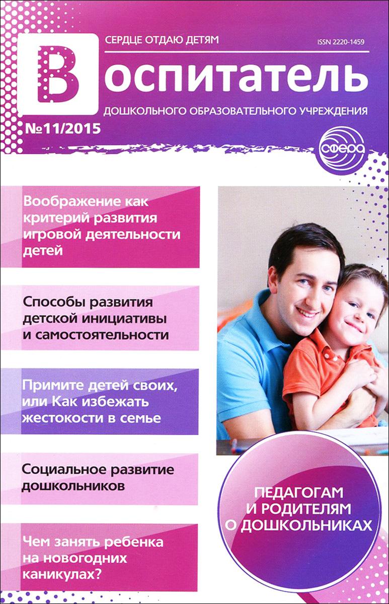 Воспитатель ДОУ, №11, 2015