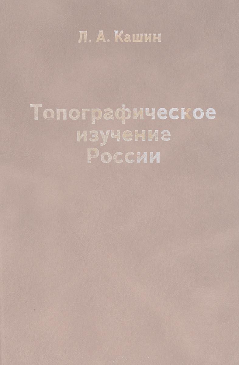 Топографическое изучение России
