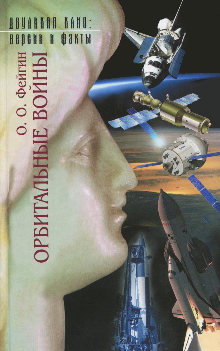 Орбитальные войны ( 978-5-4224-1049-1 )