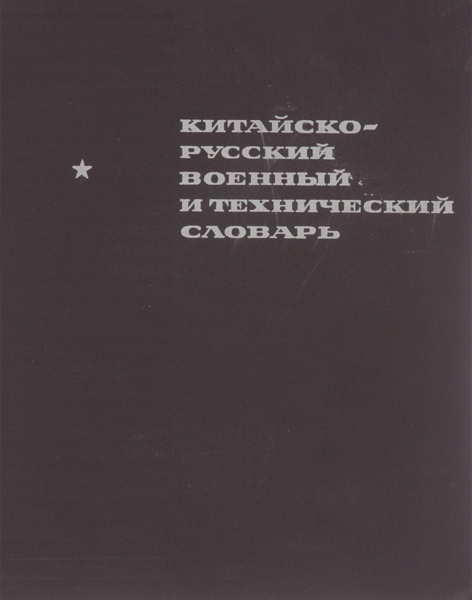 Китайско-русский военный и технический словарь