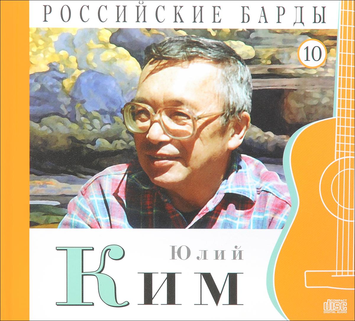 Российские барды. Том 10. Юлий Ким (+ CD) ( 978-587107-212-7 )