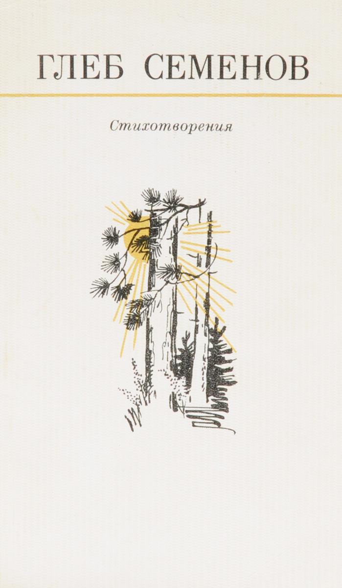 Глеб Семенов. Стихотворения