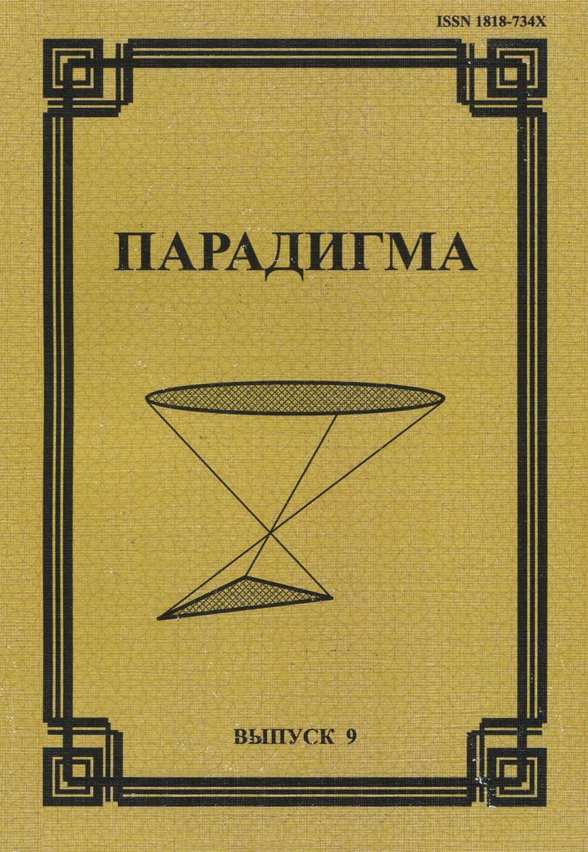 Парадигма. Философско-культурологический альманах, №9, 2008