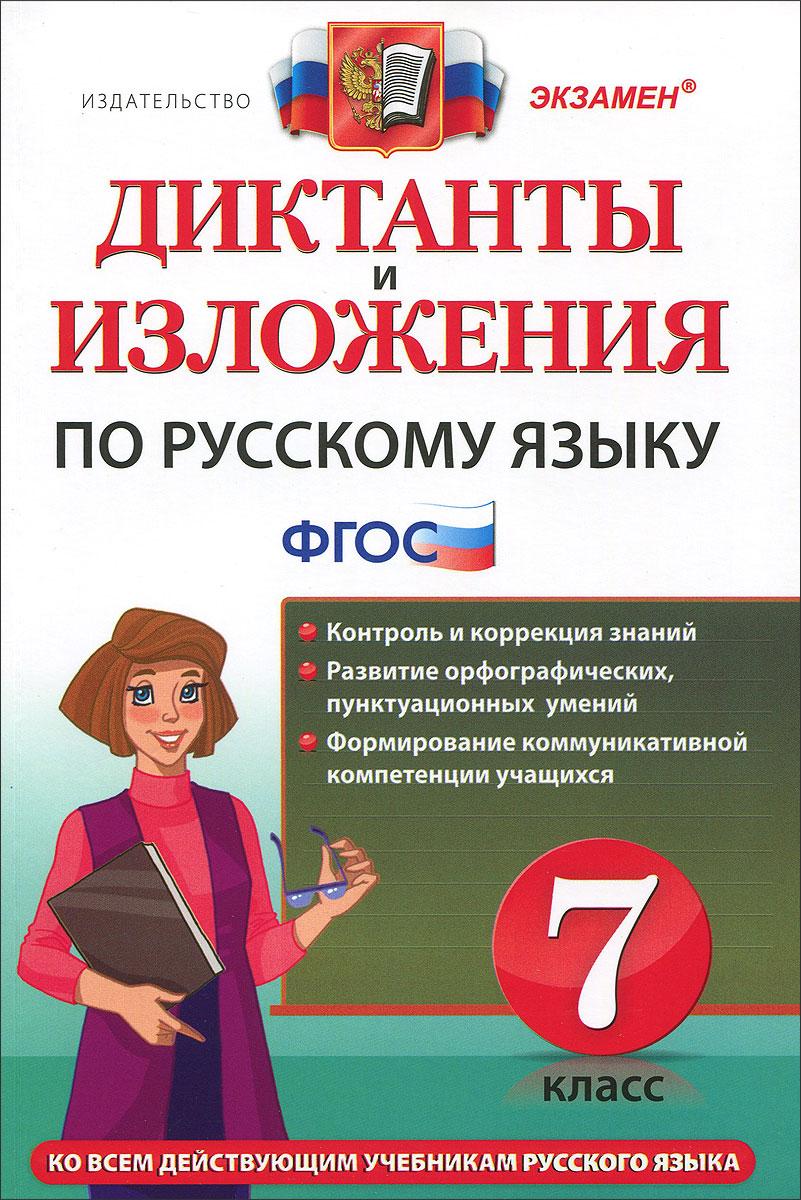 Русский язык. 7 класс. Диктанты и изложения ( 978-5-377-10015-7 )